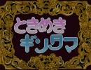 【銀魂女の子キャラで】「ときめきトゥナイト」ED曲【手描きパロ】 thumbnail