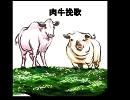 【初音ミク】 牛肉挽歌 【オリジナル曲】