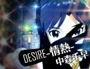【ニコニコ動画】中森千早 DESIRE-情熱- (「ニコマス昭和メドレー2」より)を解析してみた