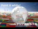 【APヘタリア】海外ファンの反応【後・銀幕編】 thumbnail