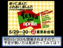 【ニコニコ動画】マーくん(MANA850)で「フェスタ・ダル・アプリリア」いってきたを解析してみた