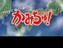 【かみちゅ!MAD】10分で振り返るかみちゅ!(組曲『ニコニコ動画』)