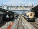 【磐越西線】この夏も会津へ2010 ~磐越西線 臨時列車ラインナップ~