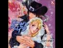 ドラマCD ローゼンクロイツ  『仮面の貴婦人3』