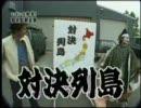 鈴井貴之のグルメレース