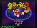 クラッシュバンディクー3 105% RTA [2:54:36.62] Part01 thumbnail