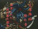 『皆伝 悪・即・斬』06:バサラウィルス特集~エンディング【天草降臨】