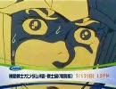機動戦士ガンダムⅡ哀・戦士編 特別版 CM(スカパー)