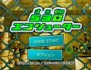 530エコシューター プレイ動画
