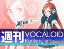 週刊VOCALOIDランキング #139 thumbnail