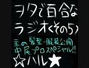 ヲタで百合なラジオ<その5>