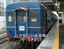 北海道鉄道旅行記 函館味わいの旅 MarkⅠ