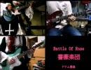 薔薇楽団がBattle Of Roseを弾くようです