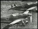 【ニコニコ動画】ドイツ空軍 戦闘史 (字幕) 1/6を解析してみた