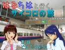 【旅m@s】はるちはと行くサイコロの旅 第1話 thumbnail