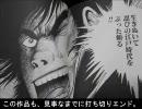 【ニコニコ動画】戦国時代が舞台の小説・漫画紹介(番外編)『うp主の漫画本棚』を解析してみた