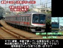 【迷駅へ行こう!(?)】 3station JRの誤算!?切り札「武蔵小杉駅」 thumbnail