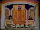 【ニコニコ動画】韓国 80年代 CM集 part 1を解析してみた