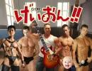 【げいおん♂♂】GO♂GO♂KETSUFUCK thumbnail