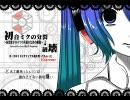 初音ミク オリジナル曲 「初音ミクの分裂→破壊」