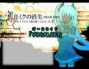 【ニコカラ】初音ミクの消失-DEAD END-【cosMo@暴走P feat_ 初音ミク】(on vocal) thumbnail