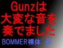 Gunzは大変な音を奏でました。(試作品)