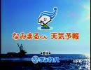 【ニコニコ動画】【謎の神曲】北海道ぎょれん 天気予報を解析してみた