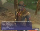 【Mission】FFXI Treasures of Aht Urhgan その28 FF11【ネタばれ】