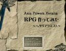 【ヘタリア】RPG作ってみた ~ヘタクエ~【Part34前編】