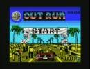 MSX1版「アウトラン」とりあえずプレイしてみました。