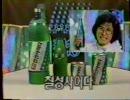 【ニコニコ動画】韓国 80年代 CM集 part 3を解析してみた