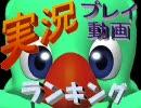 月刊実況プレイ動画ランキング【2010年5月