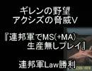 ギレンの野望-アクシズの脅威V『連邦軍でMS(+MA)生産無しプレイ』最終回 thumbnail