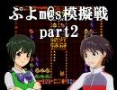 【ぷよm@s模擬戦】ダブル vs カウンター【TAS】