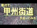 【ニコニコ動画】原付で甲州街道を走ってみた(その20)小仏峠西坂2を解析してみた