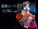 【UTAU】星屑ユートピア【波音リツ強連続