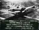 【ニコニコ動画】日本海軍の歩み:第13回 【インド洋 東京空襲 珊瑚海】を解析してみた