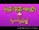 らっぷ・おぶ・ゆっくり★ら…らめぇ! thumbnail