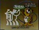 【ニコニコ動画】韓国 80年代 CM集 part 5を解析してみた