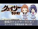 聖痕のクェイサーラジオ! ミハイロフ学園放送部 第20回 thumbnail