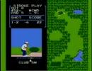 ファミコン版ゴルフ(-15)