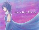 【UTAU】けんか別れ【欲音ルコ♀2.0弱(demo