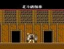 北斗の拳2 世紀末TAS最強伝説