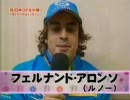F1ドライバーの日本語