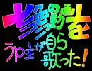 【一周年危念】七色のニコニコ動画をうp