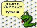 【ニコニコ動画】はじめてのプログラミング ~Python~を解析してみた