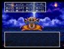 ドラクエ3 呪文使えないアホの子達 Part18(最終話)