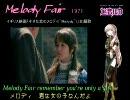 【巡音ルカ】メロディフェア(小さな恋のメロディ)【ビー・ジーズ】 thumbnail