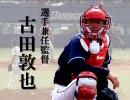 【パワプロ13決】ゆっくり古田監督のマイライフpart1
