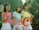 【ニコニコ動画】韓国 80年代 CM集 part 6を解析してみた